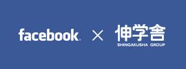伸学舎フェイスブック