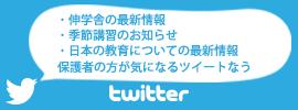 伸学舎ツイッター