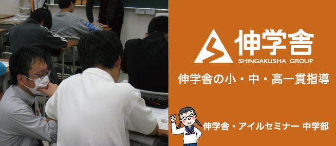 進学舎・アイルセミナー中学部